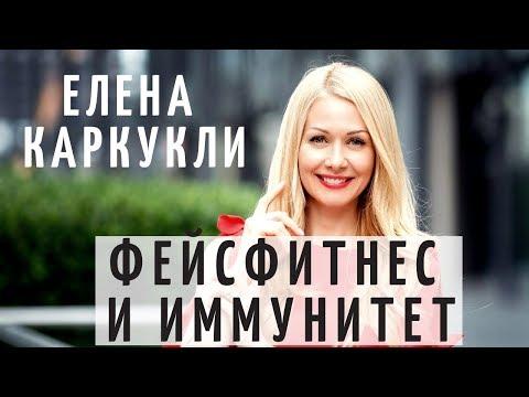 Елена Каркукли - фейсфитнес и иммунитет.