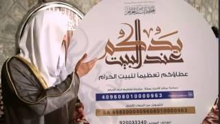 الشيخ سعد العتيق : يدكم عند البيت .. يدكم عند رب البيت أجرا