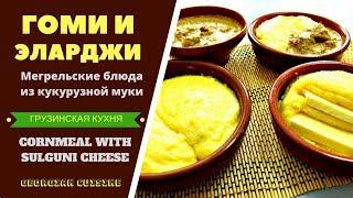 Гоми и Эларджи: мегрельские блюда Gomi and Elarji