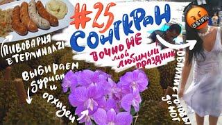 Паттайя #25 Фруктовый рынок. Выбираем дуриан. Сонгкран - не мой любимый праздник :-(