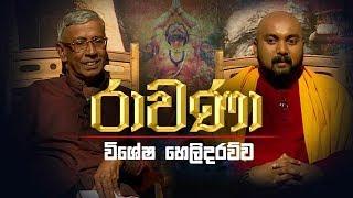 RAVANA - රාවණා | SIYATHA TV | 31 - 01 - 2019 Thumbnail