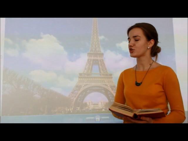 Изображение предпросмотра прочтения – МаринаСурмач читает произведение «Париж» В.В.Маяковского