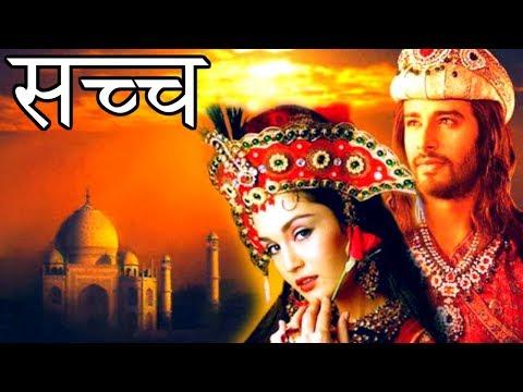 मुमताज और शाहजहाँ की प्रेम कहानी का हैरान करने वला सच… | Shah Jahan & Mumtaz Mahal Love Story