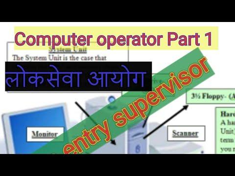 Computer operator part 1 ||basic information on computer ||data entry supervisor||lok sewa aayog