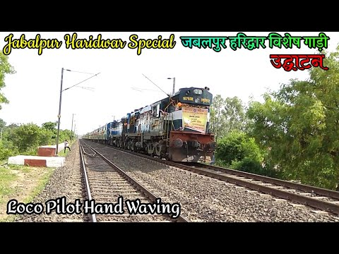 01701 Jabalpur-Haridwar Special Started To Surve JBP || Loco Pilot Waving Hand And Saying Hello