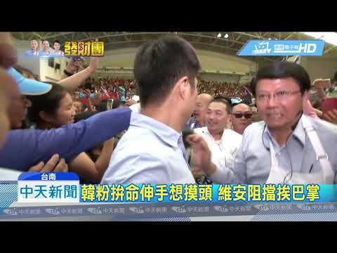 20190217中天新聞 謝龍介造勢大會 韓國瑜人氣壓全場
