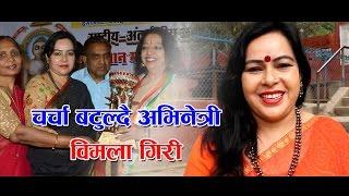 Exclusive Interview with Bimala Giri ll चारित्रिक अभिनेत्री बिमला गिरी ll by Abiral films