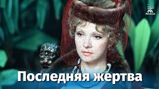 Последняя жертва драма реж. Петр Тодоровский 1975 г.