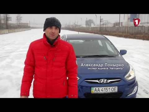 Тест драйв Hyundai Accent от Автоцентр ТВ .