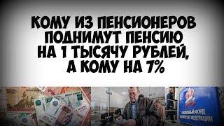 Кому из пенсионеров поднимут пенсию на 1 тысячу рублей, а кому на 7% thumbnail