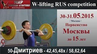 30-31.05.2015 (50-DMITRIEV-42,45,48х/58,62,64) Championship Moscow 15 years