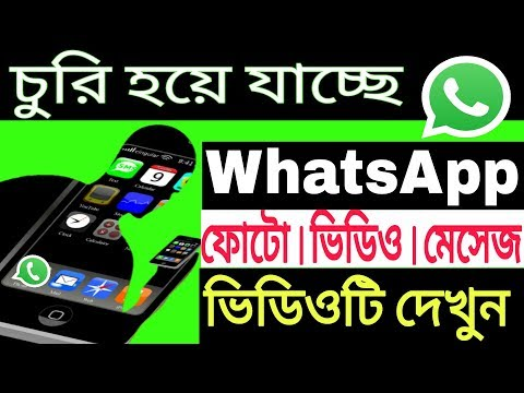 How To See Others WhatsApp Messages/Photos & Videos - Bangla
