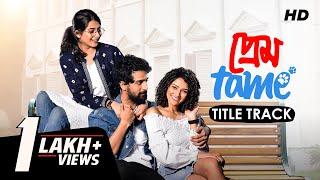 Prem Tame Title Track - Shreya Ghoshal Mp3 Song Download