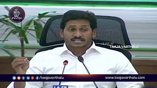 CM Ys Jagan Super Dialogue From Chiranjeevi Tagoore Movie | YS Jagan Meeting With Collector