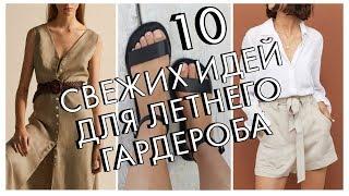 КАК РАЗНООБРАЗИТЬ ЛЕТНИЙ ГАРДЕРОБ - 10 НОВЫХ ИДЕЙ