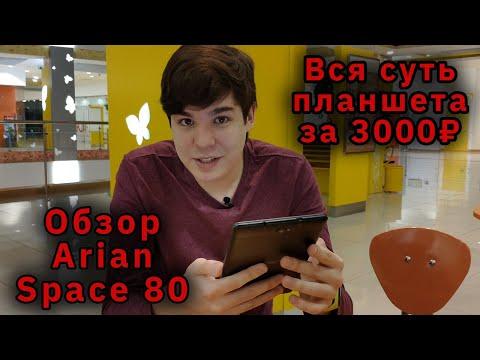 Обзор Arian Space 80. Вся суть планшета за 3000 рублей