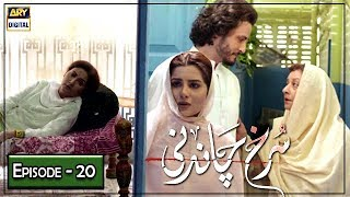 Surkh Chandni | Episode 20 | 20th August 2019 | ARY Digital Drama