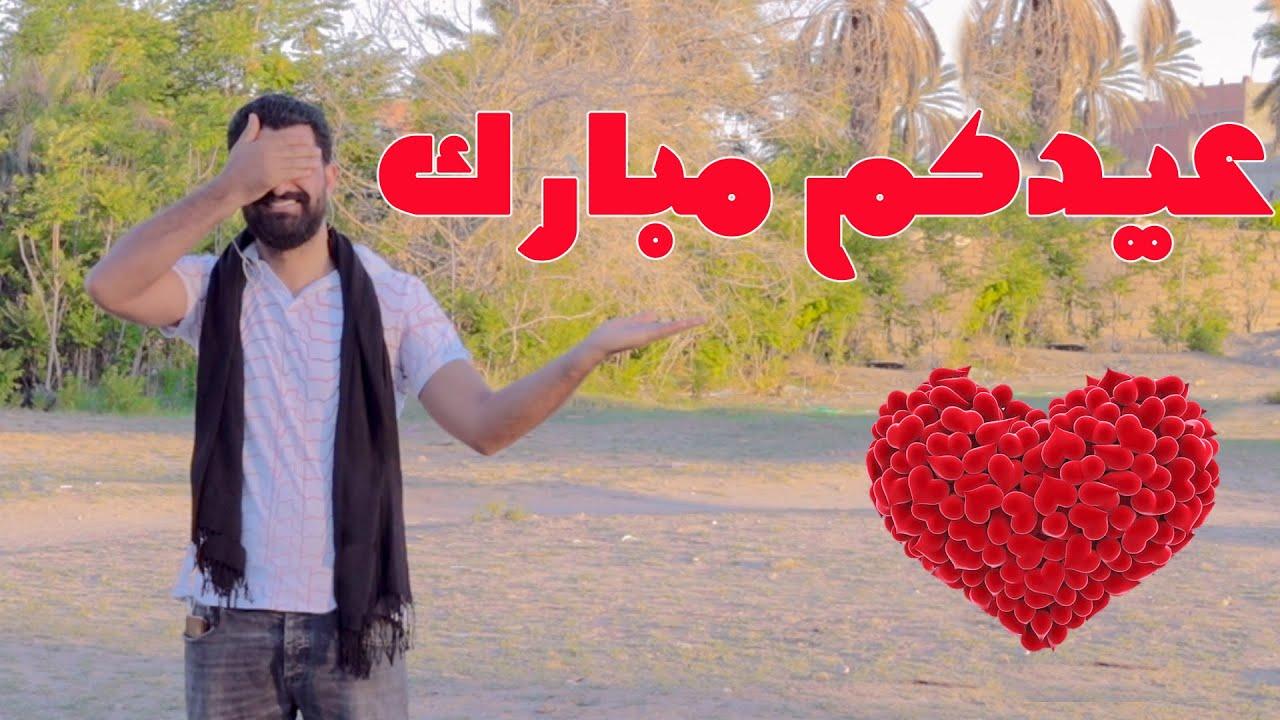 عيدكم مبارك   Aid Moubarak