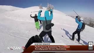 Χωρίς Διοίκηση το Χιονοδρομικό Κέντρο Βασιλίτσας