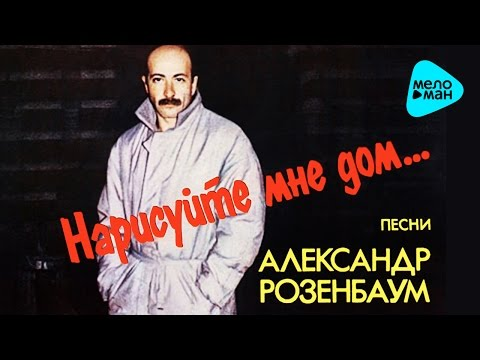 Александр Розенбаум  - Нарисуйте мне дом   (Альбом 1986)