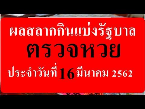 ตรวจสลากกินแบ่งรัฐบาลประจำวันที่ 16 มีนาคม2562
