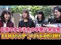 女子大の学祭に来る男100%ナンパ目的説! inお茶の水女子大学【wakatte.TV】#126