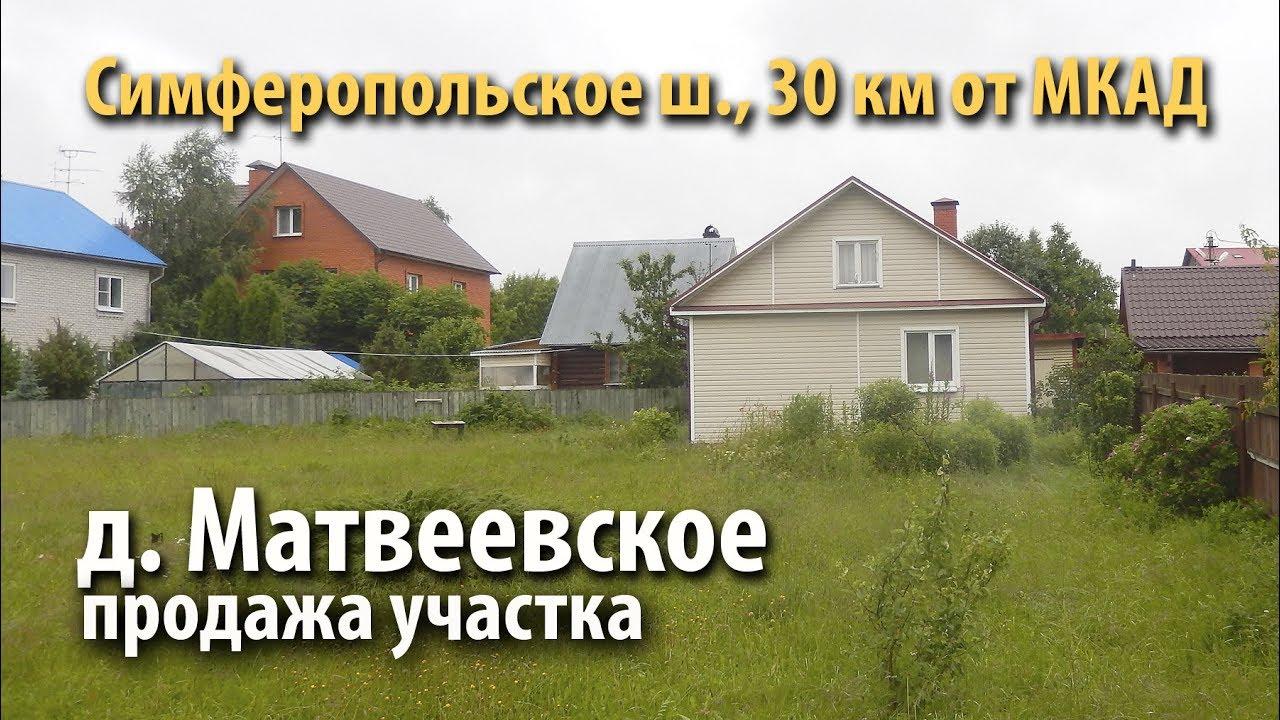 Продаю дом Подольский район пос. Быково - YouTube