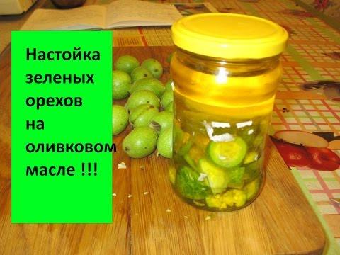 Настойка из зеленых грецких орехов на оливковом масле. Это надо сделать. // Олег Карп
