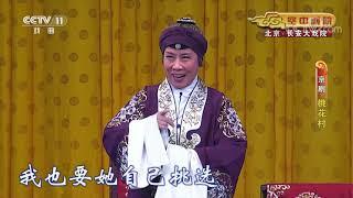 《CCTV空中剧院》 20191108 京剧《桃花村》 1/2| CCTV戏曲