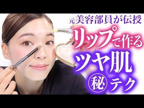 【ハイライトの使い方】トレンドツヤ肌の作り方って?手持ちのリップで簡単
