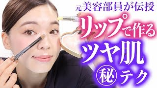 【How to use highlight effectively】Create the trendy glow! Easy highlight using a lipstick