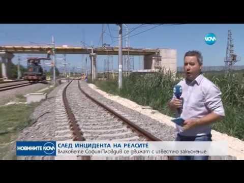 Влаковете София-Пловдив се движат с известно закъснение - Новините на NOVA (29.07.2017)