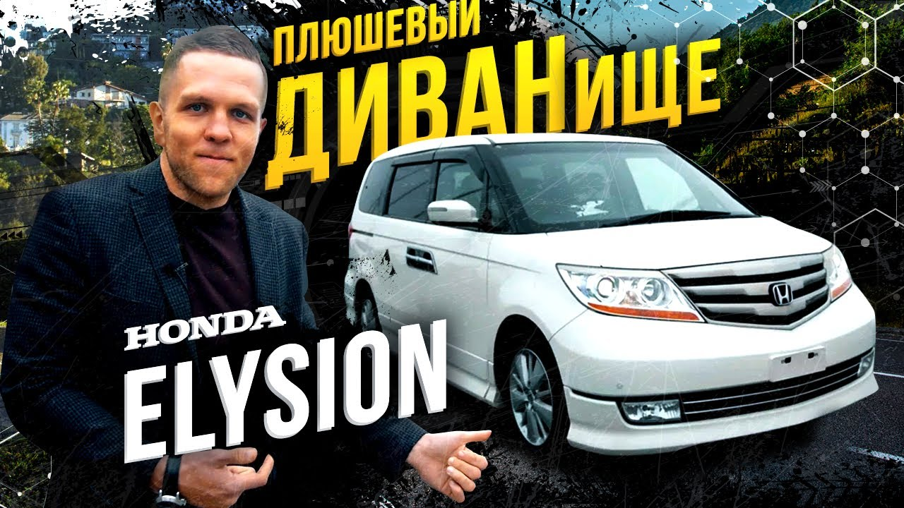 Honda Elysion - диван который не признали 🎯очень мягко, жирно и качественно 👍