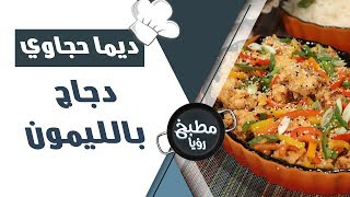 دجاج بالليمون - حسناء أبو هنطش