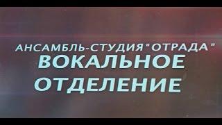 """Видеоотчёт с юбилейного концерта ансамбль - студии """"Отрада"""""""