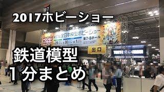 【1分まとめ】2017全日本模型ホビーショー 鉄道模型(独断と偏見)