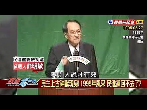 【政經看民視】賴清德如何突圍?  管仁健獻策:當年彭明敏用這招 .....
