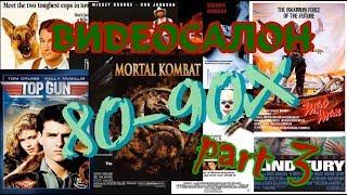ВидеоСалон 80-90х(часть 3)фильмы из детства