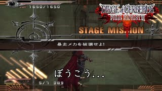 #13【アクション】DIRGE of CERBERUS -FINAL FANTASY VII