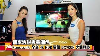荷李活級專業調色 - Panasonic 全新 4K HDR 電視 DX900H 火熱登陸