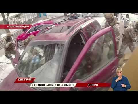 34 телеканал: Задержание в центре Днепра: полиция раскрыла подробности