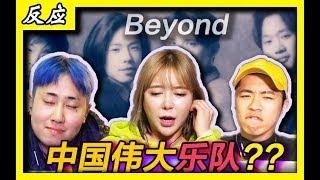 【Beyond】韩国人第一听'中国传说乐队'的歌反应???-海阔天空