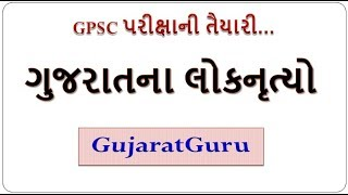 Gujarat na Lok Nritya in Gujarati GK of Gujarat ! GPSC Exam