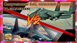 Лучший в мире многофункциональный истребитель-бомбардировщик. Су-34 против F-15 E.