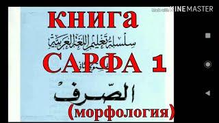 арабский язык с арабом | урок сарфа (морфология) арабского языка № 1