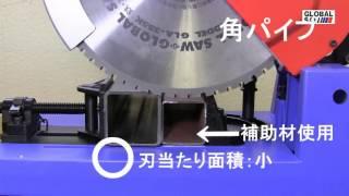 金屬切斷機 低轉速 無 微 火花 agp dry cut metal saw drc355