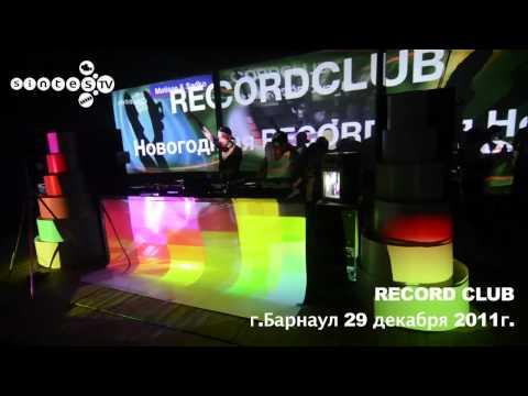 RECORD CLUB  2011 года 29 Декабря барнаул