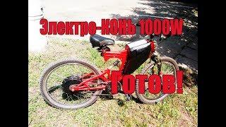 Электровелосипед 1000W своими руками готов!