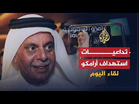 لقاء اليوم - عبد الله العطية يكشف تداعيات استهداف منشآت أرامكو  - نشر قبل 3 ساعة