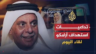 لقاء اليوم - عبد الله العطية يكشف تداعيات استهداف منشآت أرامكو